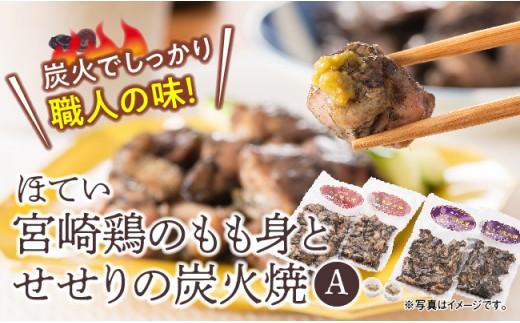 11-02町の料亭「ほてい」宮崎鶏のもも身とせせりの炭火焼A