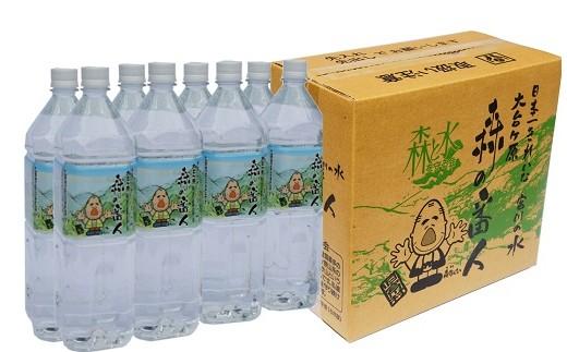 MM01 ミネラル天然自然水「森の番人」6箱(隔月発送)