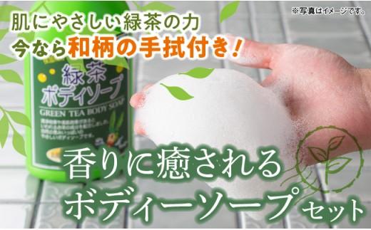 24-03「甲斐製茶」香りに癒されるボディーソープセット