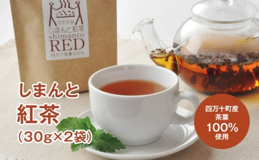 Qdr-63 しまんと紅茶