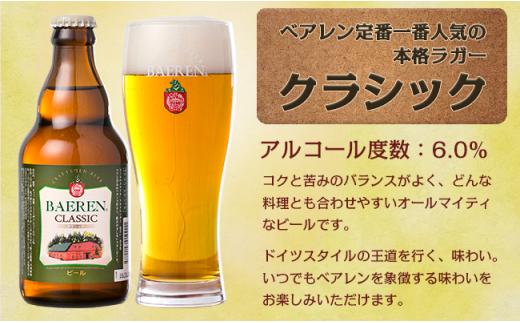 2108  【1年連続お届け】岩手の地ビール「ベアレン」定番&季節ビール 48本