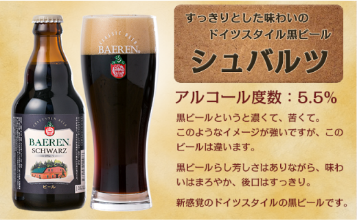 2103 【岩手の地ビール】ベアレンビール飲み比べ48本セット