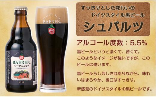 2107  【1年連続お届け】岩手の地ビール「ベアレン」定番&季節ビール 24本