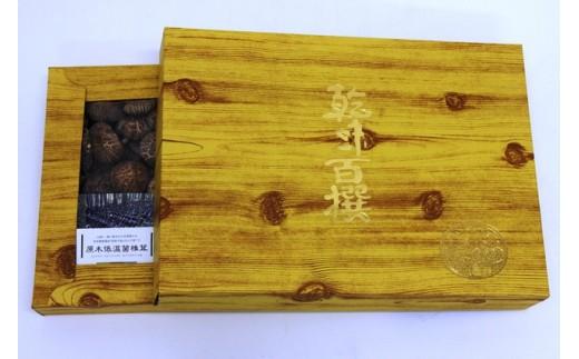 20-5こだわりの原木栽培・特選くにさき乾椎茸/花香菇450g