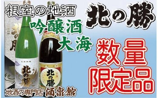 CB-06002 【限定品】北の勝「吟醸酒」「大海」セット