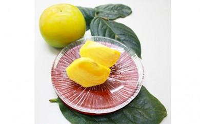 [№5911-0097]まるで梨のような食感 太秋柿(たいしゅうがき)