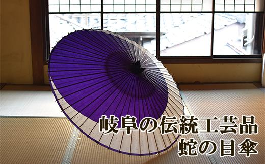 【144010】「岐阜和傘」岐阜を代表する伝統工芸品 蛇の目傘月奴(紫)