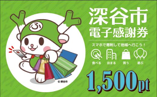 [№5674-0341]深谷市 電子感謝券1,500pt