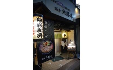 鎌倉六弥太「お食事券」
