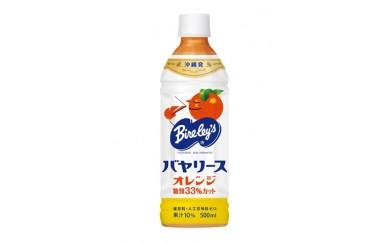 【沖縄限定】沖縄バヤリース オレンジ 糖類33%カット PET500ml