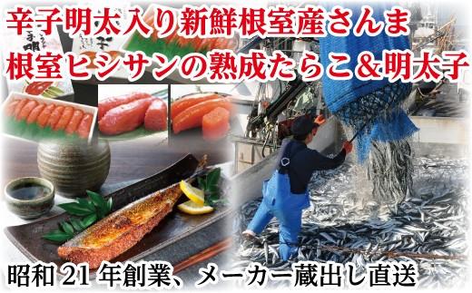 CB-50010 【メーカー蔵出し】根室産さんま明太子、たらこ&明太子セット