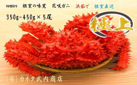 CB-47004 【北海道根室産】浜茹で花咲ガニ350~450g×5尾