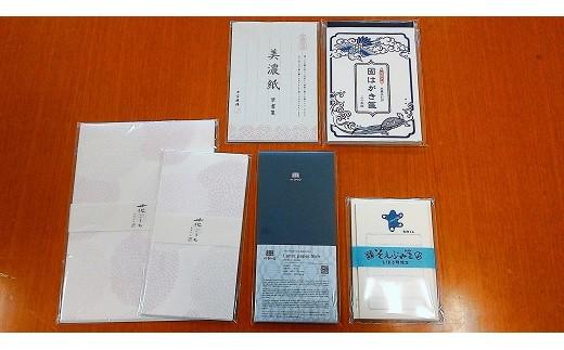 【D24】美濃和紙レターセット
