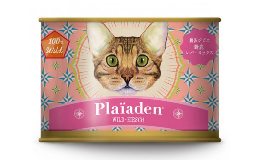 No.138 野鹿レバー5個セット<猫用ペットフード> / キャットフード 餌 動物 高級 愛知県 おすすめ