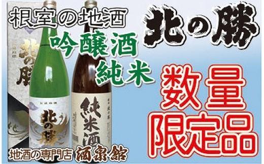 CC-06004 <予約品>【限定品】北の勝「吟醸酒」「純米酒」セット