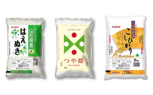 FY18-235 山形産 お米食べくらべセット (つや姫・はえぬき・こしひかり各2kg)/計6kg