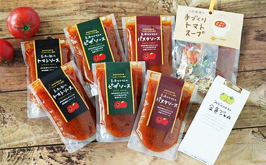 [№5725-0002]ちいさな村のトマトソース まるごと トマトセット
