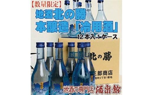 CB-06001 北の勝 冷用酒 12本セット