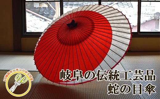 【144011】「岐阜和傘」岐阜を代表する伝統工芸品 蛇の目傘月奴(赤)