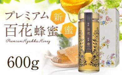 DJ40【新蜜】国産百花蜂蜜600g