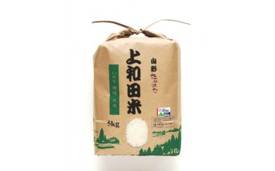 D079 特別栽培米 山形県高畠産 こしひかり