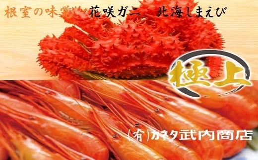 CB-47005 【北海道根室産】花咲ガニ約600g×2尾・北海しまえび250g