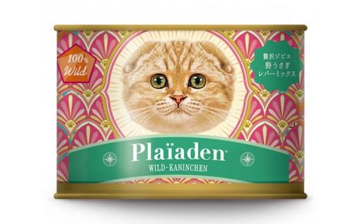 No.139 野うさぎレバー6個セット<猫用ペットフード> / キャットフード 餌 動物 高級 愛知県 おすすめ