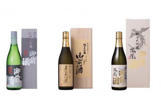 GZN-02.御前酒 純米大吟醸 飲みくらべセット 720ml×3本