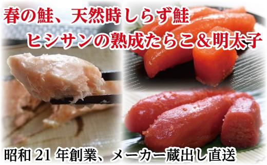 CB-50014 【メーカー蔵出し】熟成時鮭&たらこ・明太子各250g