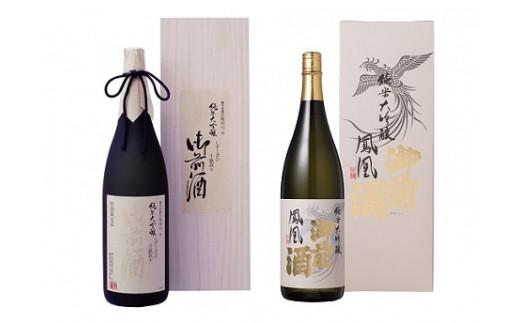 GZN-01.御前酒 純米大吟醸「しずく酒」と「鳳凰」