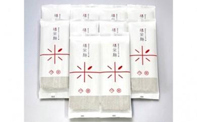 [№4631-1462]〈焙煎赤米入り手延べ麺〉福栄麺(ふくえめん)