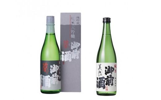GZN-04.御前酒 雄町米の定番 純米大吟醸「馨」と純米「美作」