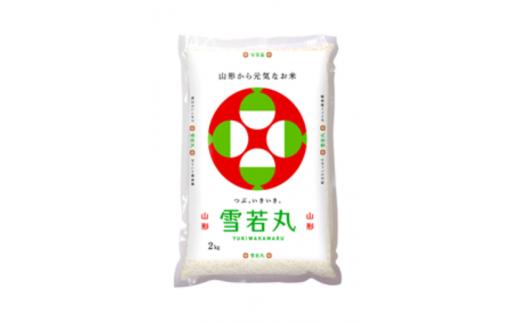 FY18-258 山形農協 新発売! 山形産 「雪若丸」5kg