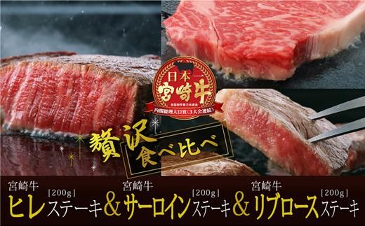 C-99 <宮崎牛>リブロース&サーロイン&ヒレステーキ食べ比べセット 合計600g【10,000pt】