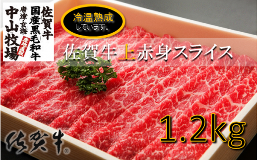 佐賀牛上赤身スライス 1.2kg