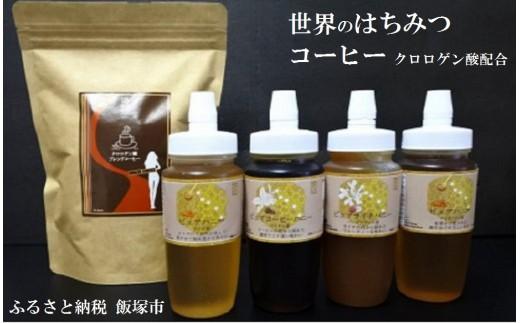 【A5-052】「世界のはちみつ4種セット」+「クロロゲン酸配合コーヒー」