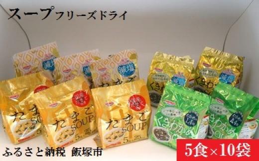 【A-129】特盛!フリーズドライスープ50食セット