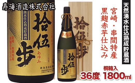 I-5 【寿海酒造】芋力爆発、高濃度の本格芋焼酎です!