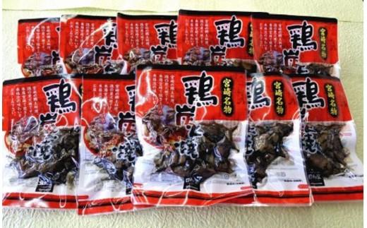 【A-165】宮崎名物 鶏の炭火焼 10袋