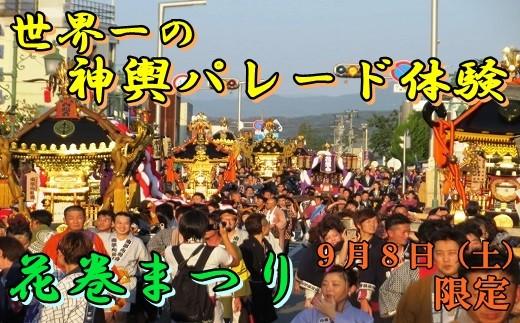 【287】 花巻まつり 世界一の神輿パレード体験【9月8日(土)限定!】
