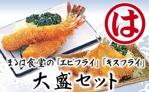 No.151 まるは食堂の「エビフライ」「キスフライ」大盛セット / 名物 行列 海老フライ 揚げ物 愛知県