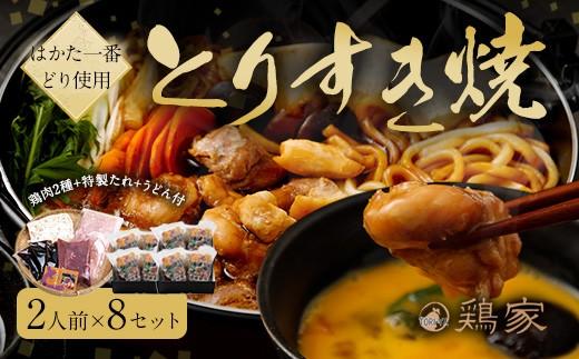B1124 【鶏すきセット】「鶏家」の鶏すきセット(はかた一番どり)< 2人前× 8セット>