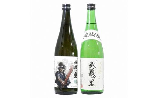 A-30 清酒「武蔵の里」M-75 戦国のアルカディア・山廃純米セット