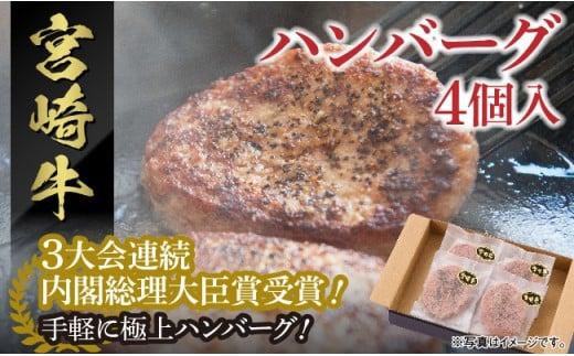 6-06「30年度」宮崎牛ハンバーグ4個入