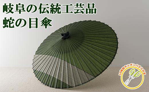 【144013】「岐阜和傘」岐阜を代表する伝統工芸品 蛇の目傘 縞帯(緑)