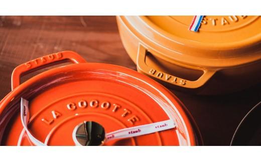 G-5.【鋳物ホーロー鍋】Staub ストウブ ピコ・ココット ラウンド 24cm(選べる4色)