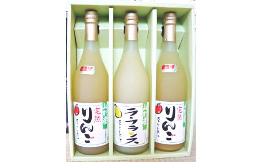 FY18-378 ラ・フランスジュース・ふじりんごジュース詰合せ