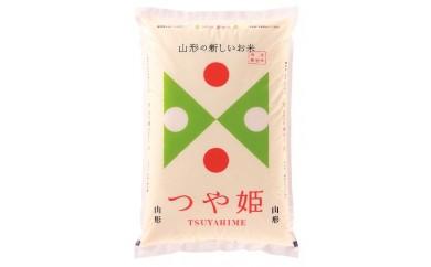 A024 県産米つや姫5kg