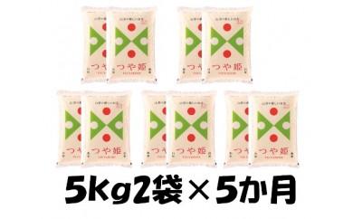 A025 県産米つや姫10kg×5か月コース