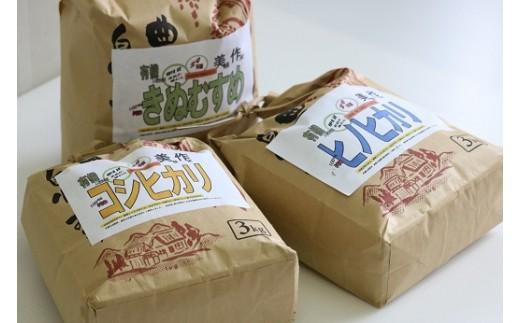 A-28 平成30年産 美作のお米食べくらべセット(3種類×3kg)